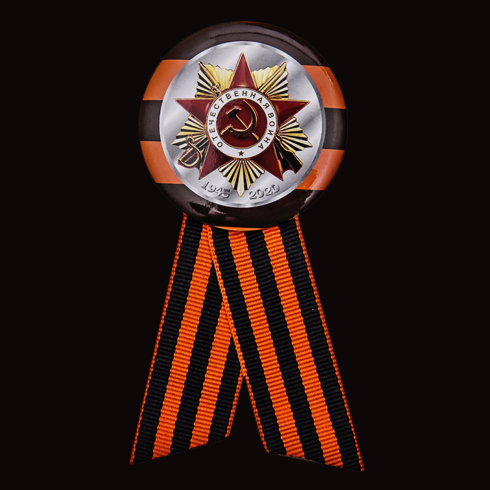 Значок «ВОВ. 1945-2020» к юбилею Победы от Военпро