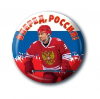 Значок Вперед, Россия!