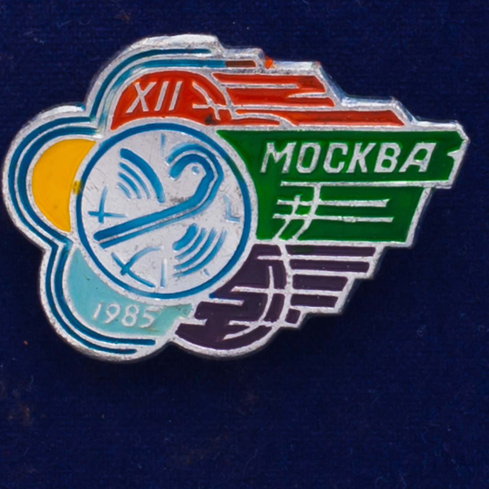 Значок Всемирного фестиваля молодежи 1985