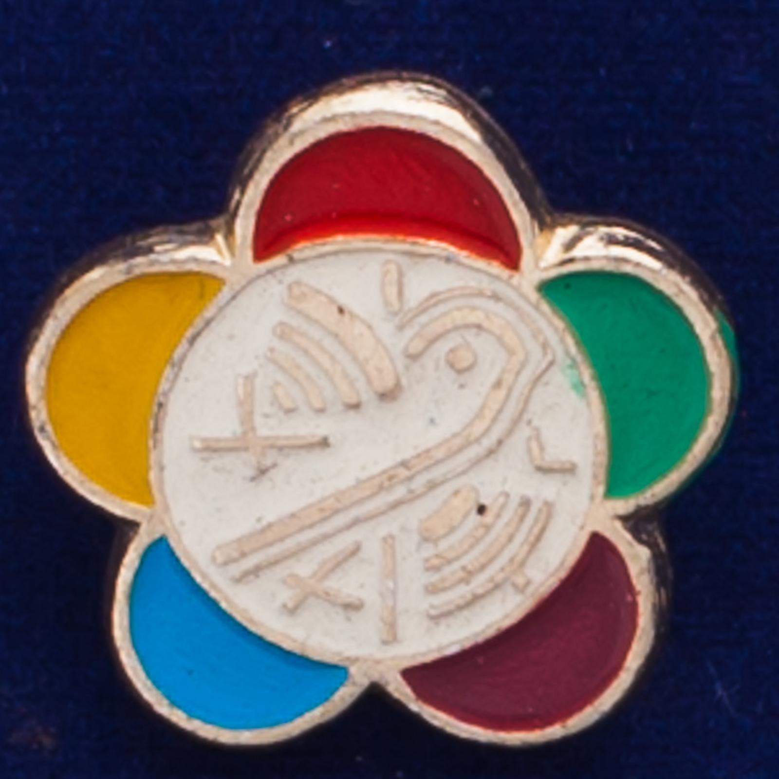 Значок Всемирного Фестиваля студентов 1985