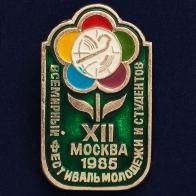 """Значок """"Всемирный Фестиваль молодежи и студентов"""""""
