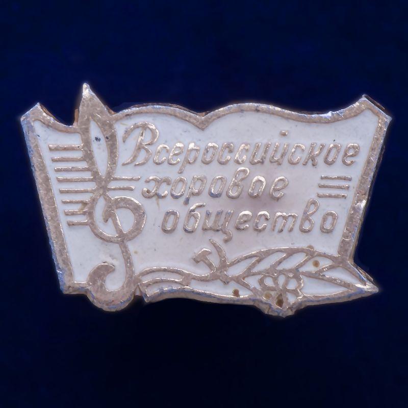 """Значок """"Всероссийское Хоровое общество"""""""