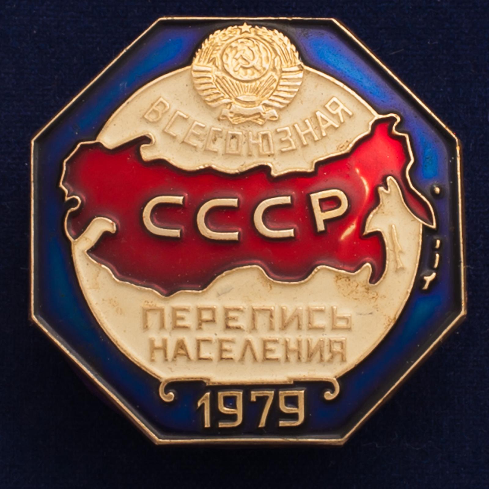 """Значок """"Всесоюзная перепись населения"""""""
