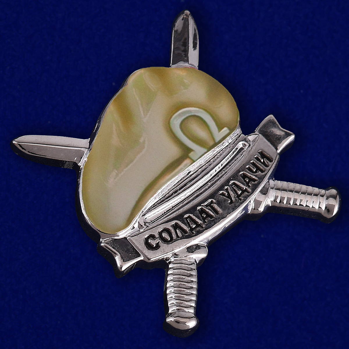 Значок ВВ МВД «Оливковый берет» - общий вид