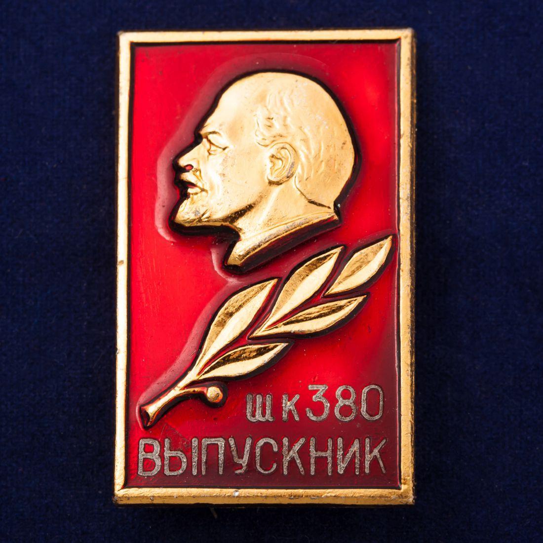 Значок выпускника школы №380