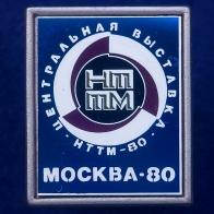 Значок Выставка НТТМ-80