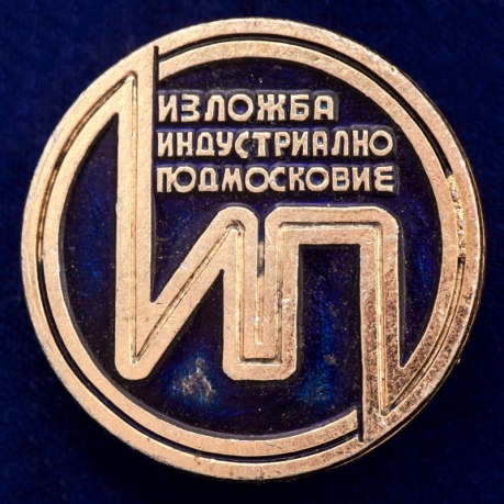 """Значок выставки """"Индустриальное Подмосковье"""""""