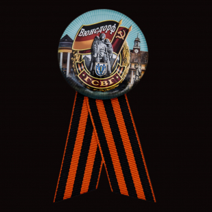 Значок «Вюнсдорф - ГСВГ» в Военпро