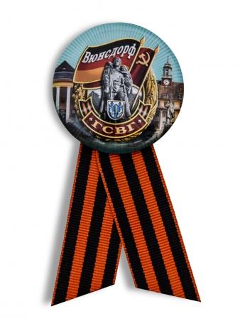 Значок «Вюнсдорф - ГСВГ»