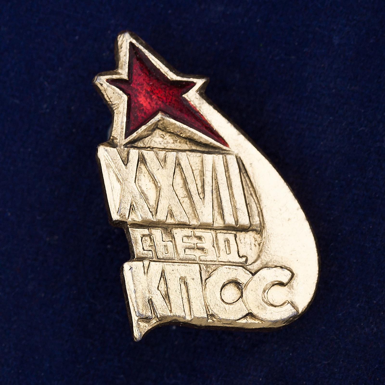 Значок XXVII съезда КПСС