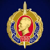 """Значок юбилейный """"100 лет ВЧК-ФСБ"""""""