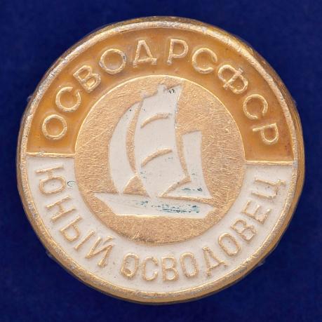 Значок Юный ОСВОДовец РСФСР