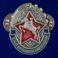 """Мини-копия знака """"Юный Ворошиловский всадник"""""""