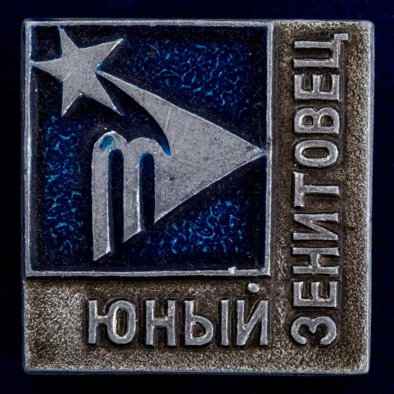 """Значок """"Юный Зенитовец"""""""