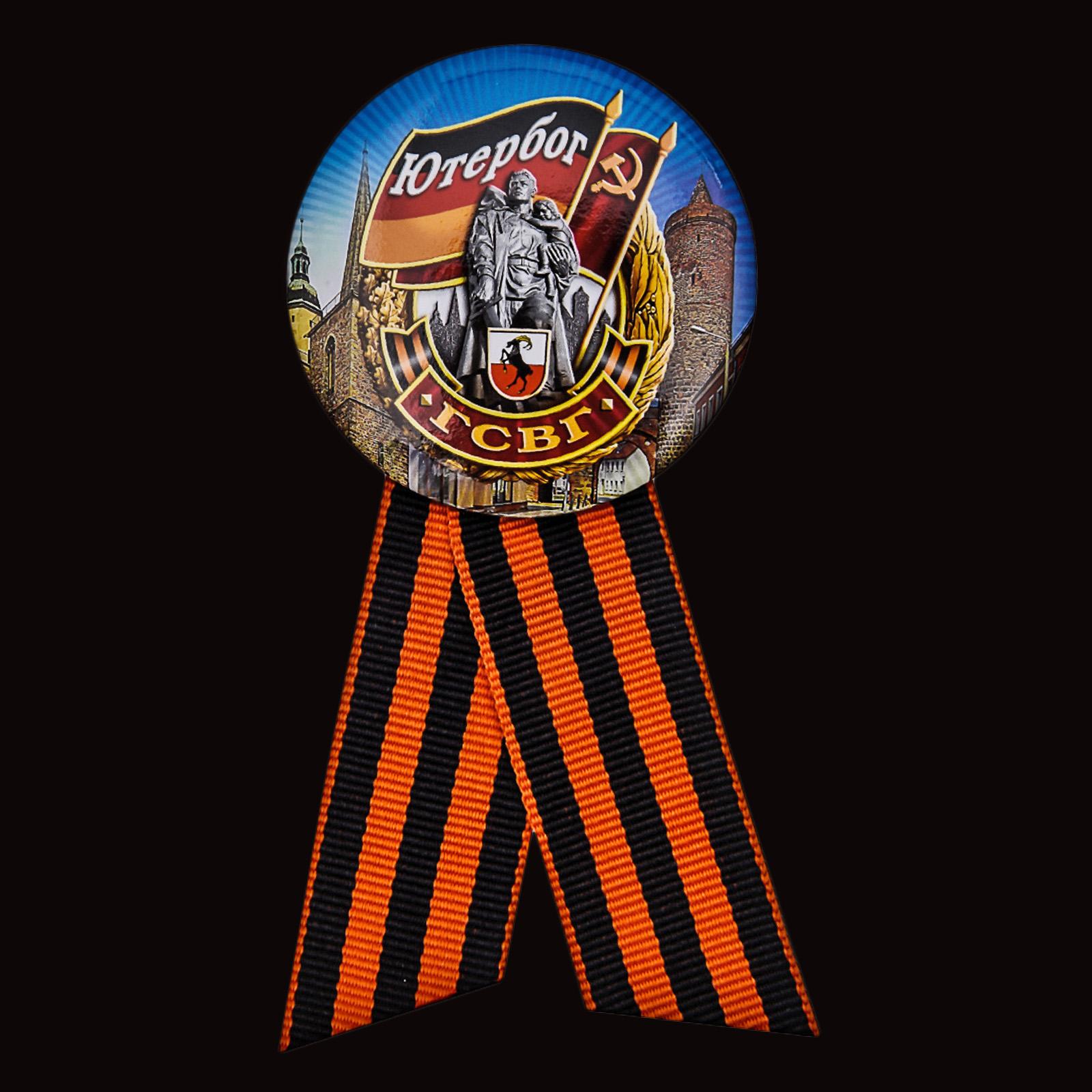 Значок «Ютербог - ГСВГ» в Военпро