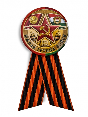 Значок «Южная группа войск»
