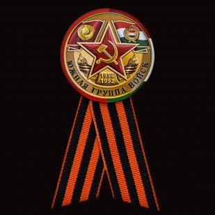 Значок «Южная группа войск» от Военпро