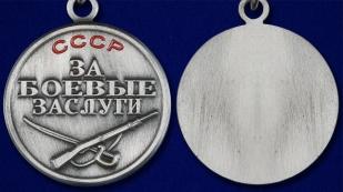 """Мини-копия медали """"За боевые заслуги"""" СССР - аверс и реверс"""