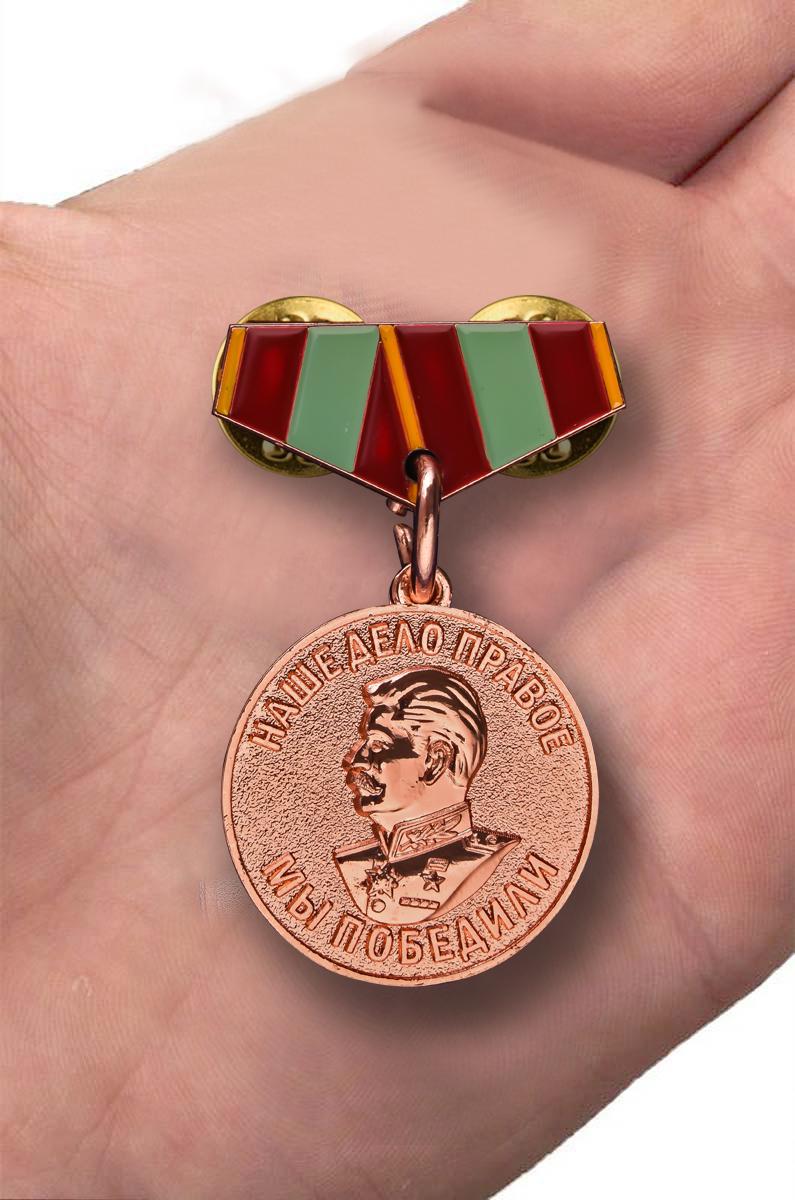 """Заказать миниатюрную копию медали """"За доблестный труд в ВОВ"""""""