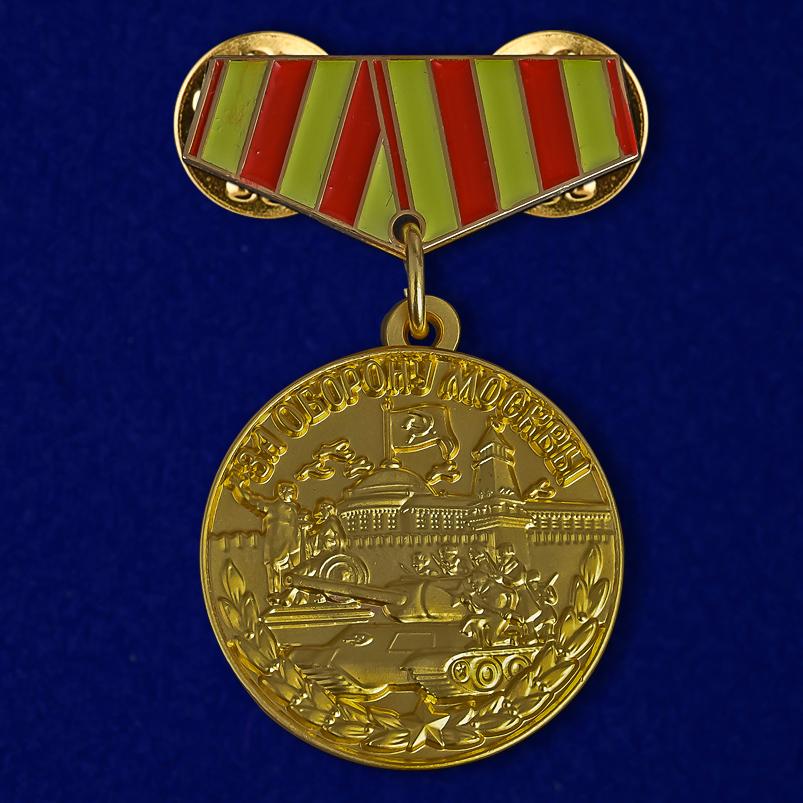 """Миниатюрная копия медали """"За оборону Москвы"""""""
