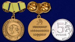 """Миниатюрная копия медали """"За оборону Севастополя"""" - сравнительный размер"""