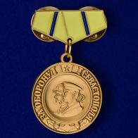 """Миниатюрная копия медали """"За оборону Севастополя"""""""