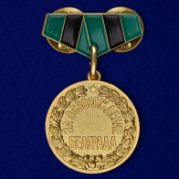 "Мини-копия медали ""За освобождение Белграда"""