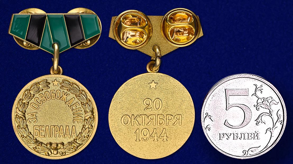 """Мини-копия медали """"За освобождение Белграда"""" - сравнительный размер"""