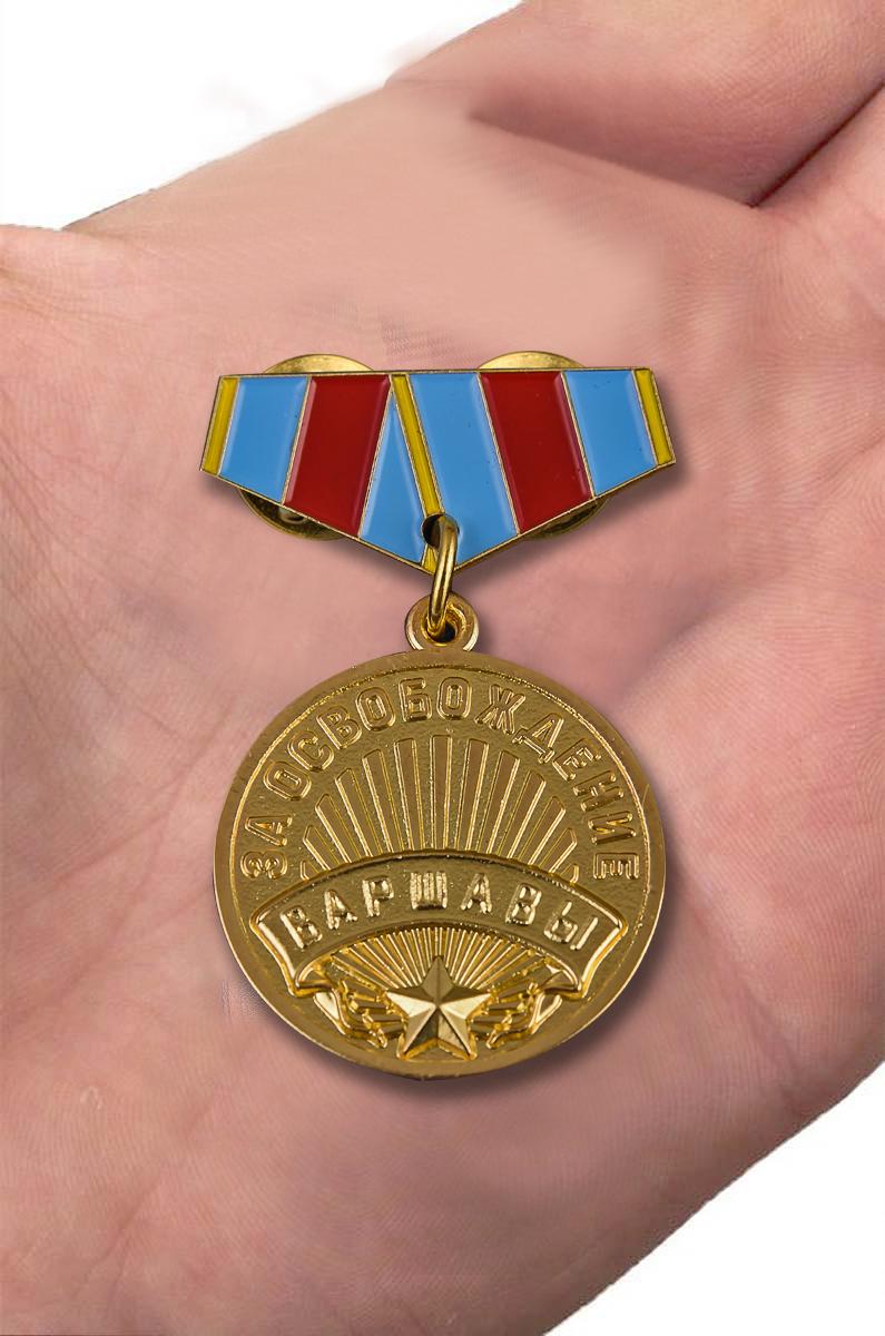 """Заказать мини-копию медали """"За освобождение Варшавы"""""""