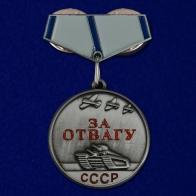 "Мини-копия медали ""За отвагу"" СССР"