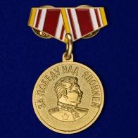 """Миниатюрная копия медали """"За победу над Японией"""""""