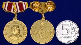 """Миниатюрная копия медали """"За победу над Японией"""" - сравнительный размер"""