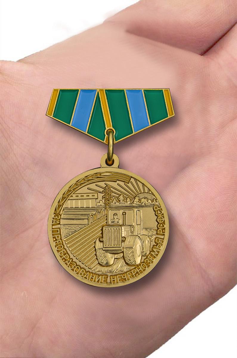 """Мини-копия медали """"За преобразование Нечерноземья РСФСР"""" с доставкой"""