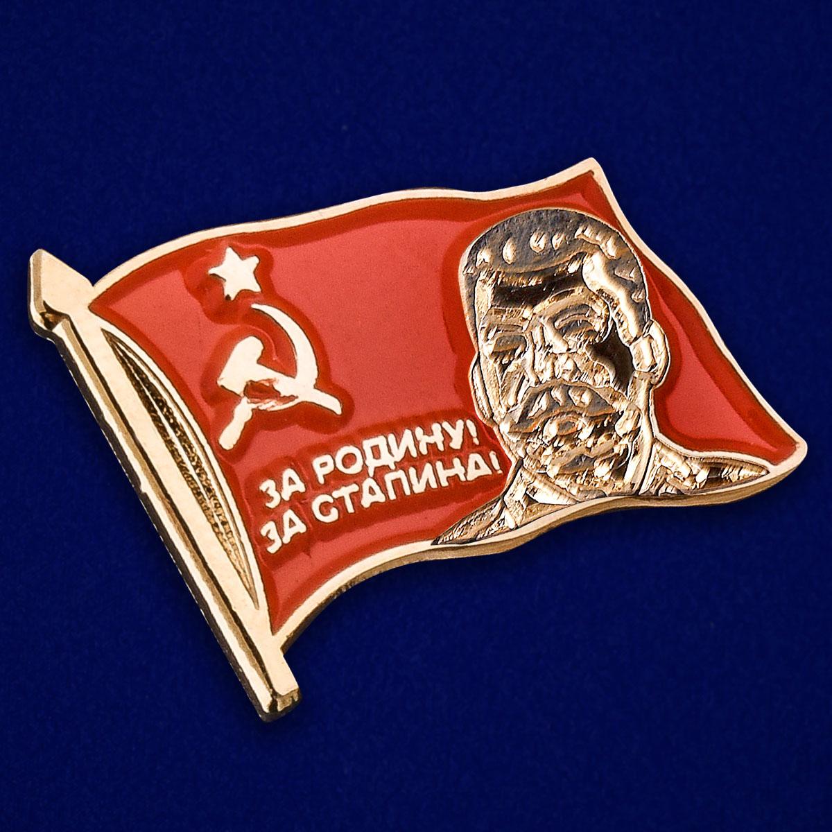 """Значок """"За Родину, за Сталина!"""" - общий вид"""