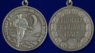 """Мини-копия медали """"За службу в ВДВ"""" - аверс и реверс"""