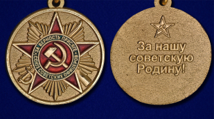 """Мини-копия медали """"За верность присяге"""" - аверс и реверс"""