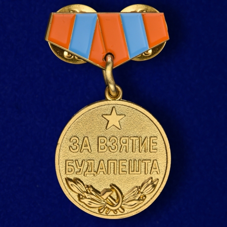 """Мини-копия медали """"За взятие Будапешта"""""""