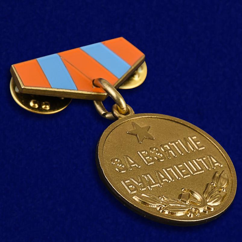 """Заказать мини-копию медали """"За взятие Будапешта"""" в Военпро"""