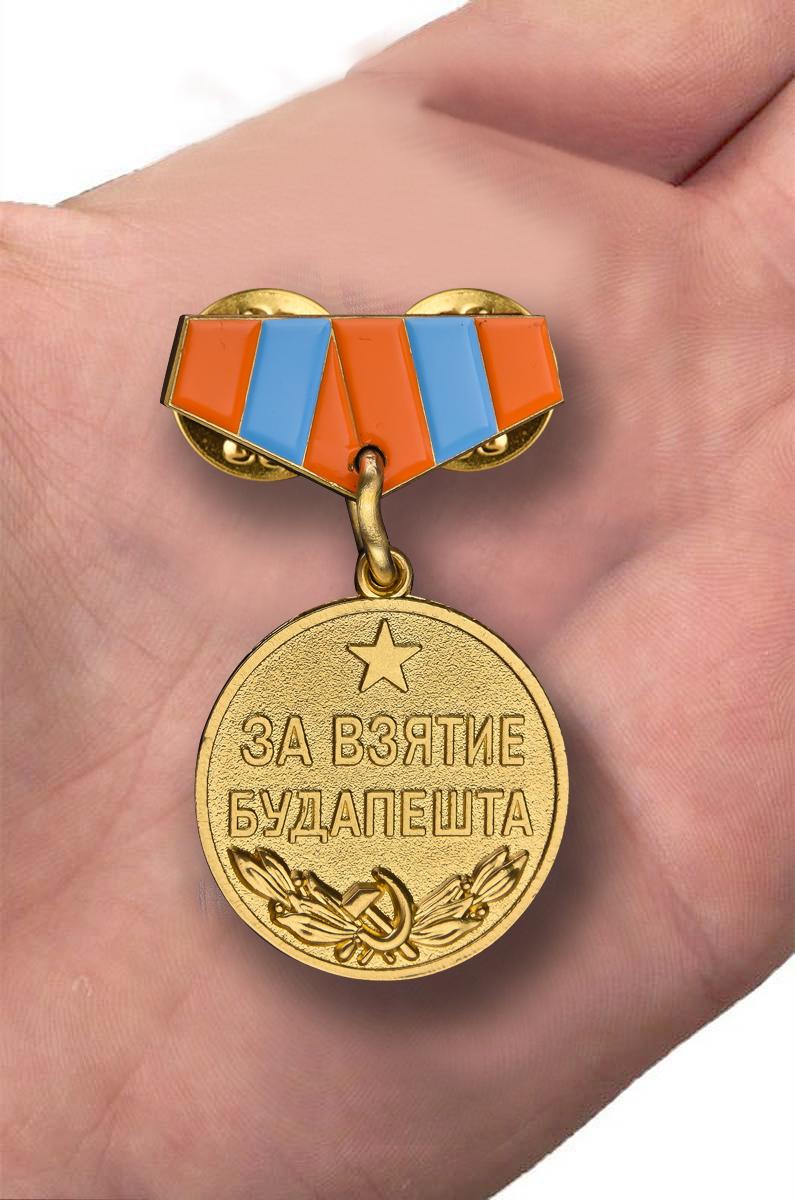 """Заказать мини-копию медали """"За взятие Будапешта"""""""