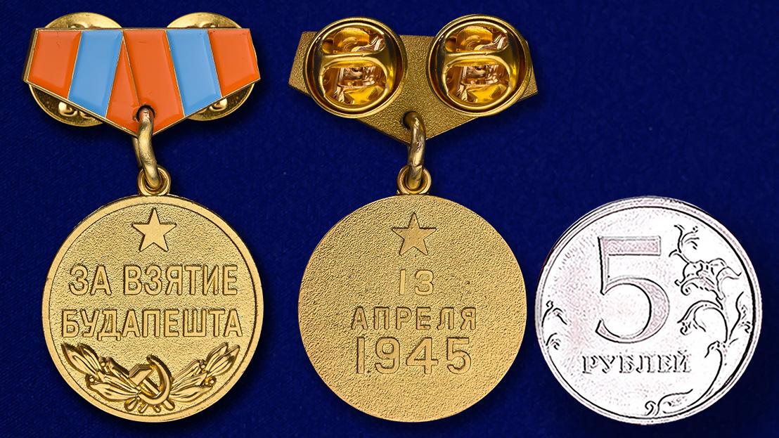 """Мини-копия медали """"За взятие Будапешта"""" - сравнительный размер"""