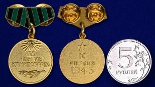 """Мини-копия медали """"За взятие Кенигсберга"""" сравнительный размер"""