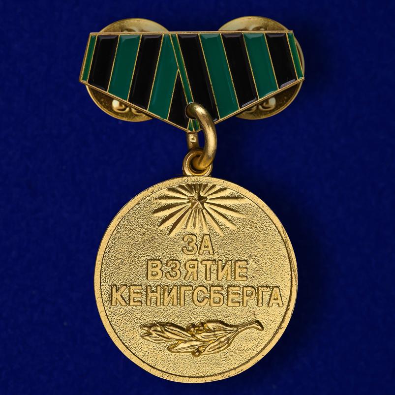"""Мини-копия медали """"За взятие Кенигсберга"""""""