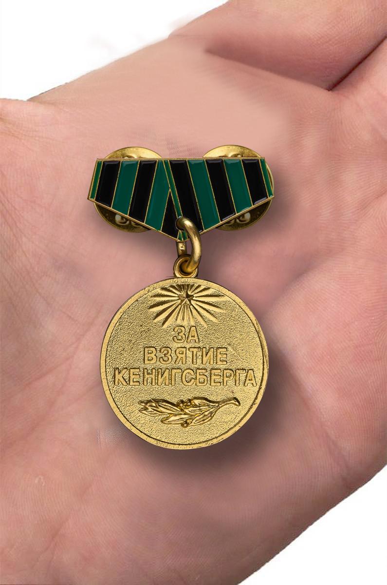 """Заказать мини-копию медали """"За взятие Кенигсберга"""""""