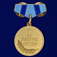"""Миниатюрная копия медали """"За взятие Вены"""""""