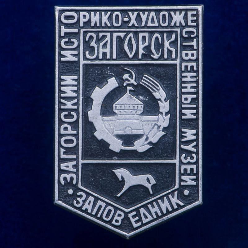 """Значок """"Загорский ИХМ-Заповедник"""""""