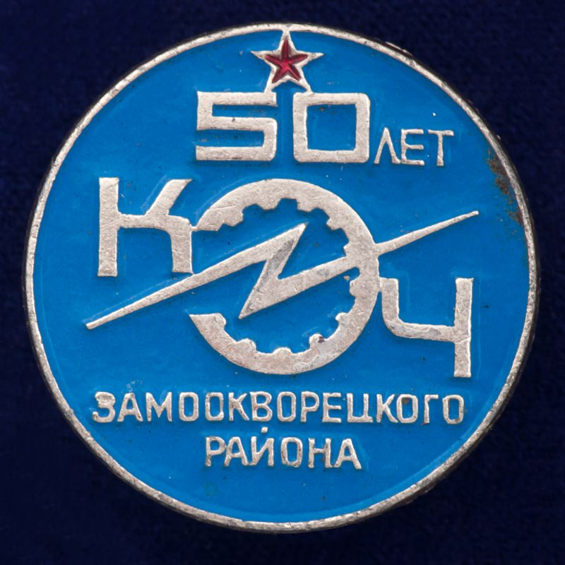 Значок Замоскворецкого района