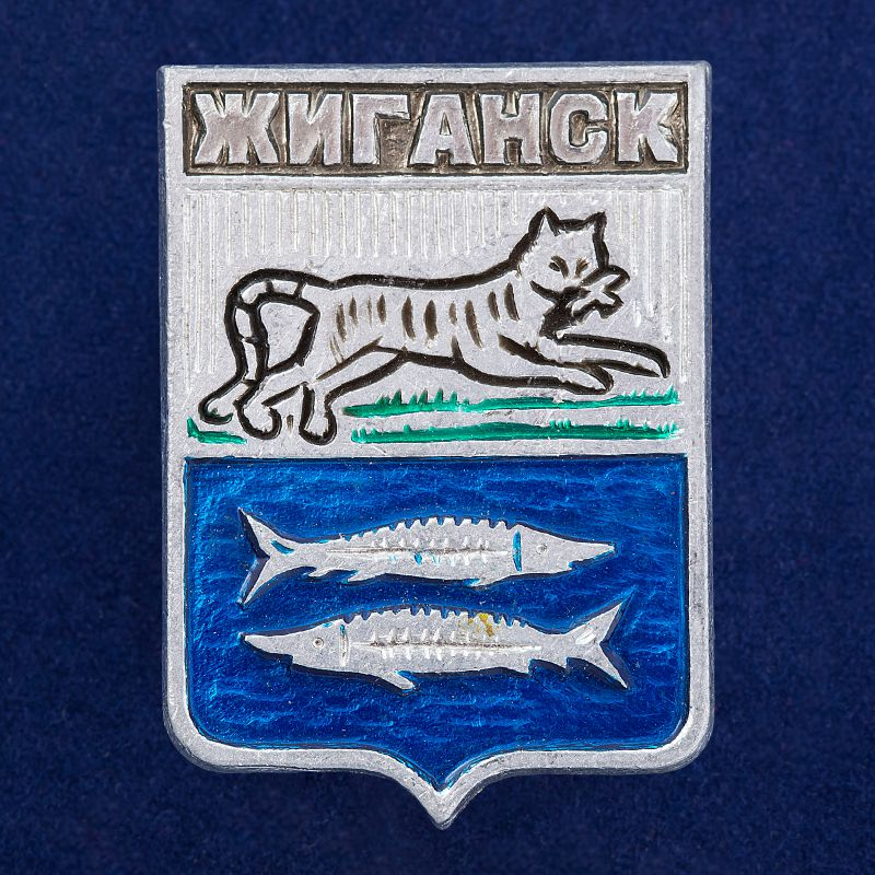 """Значок """"Жиганск"""""""
