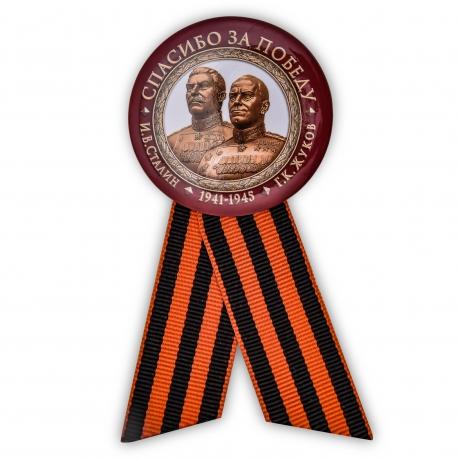 Закатный значок Жуков и Сталин