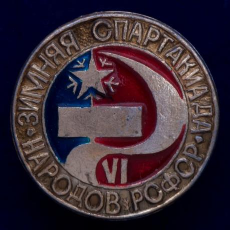"Значок ""Зимняя Спартакиада Народов РСФСР"""