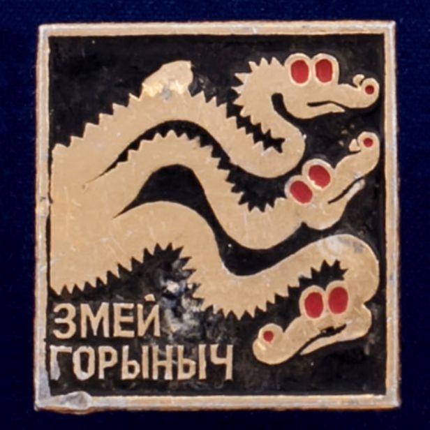 "Значок ""Змей Горыныч"""